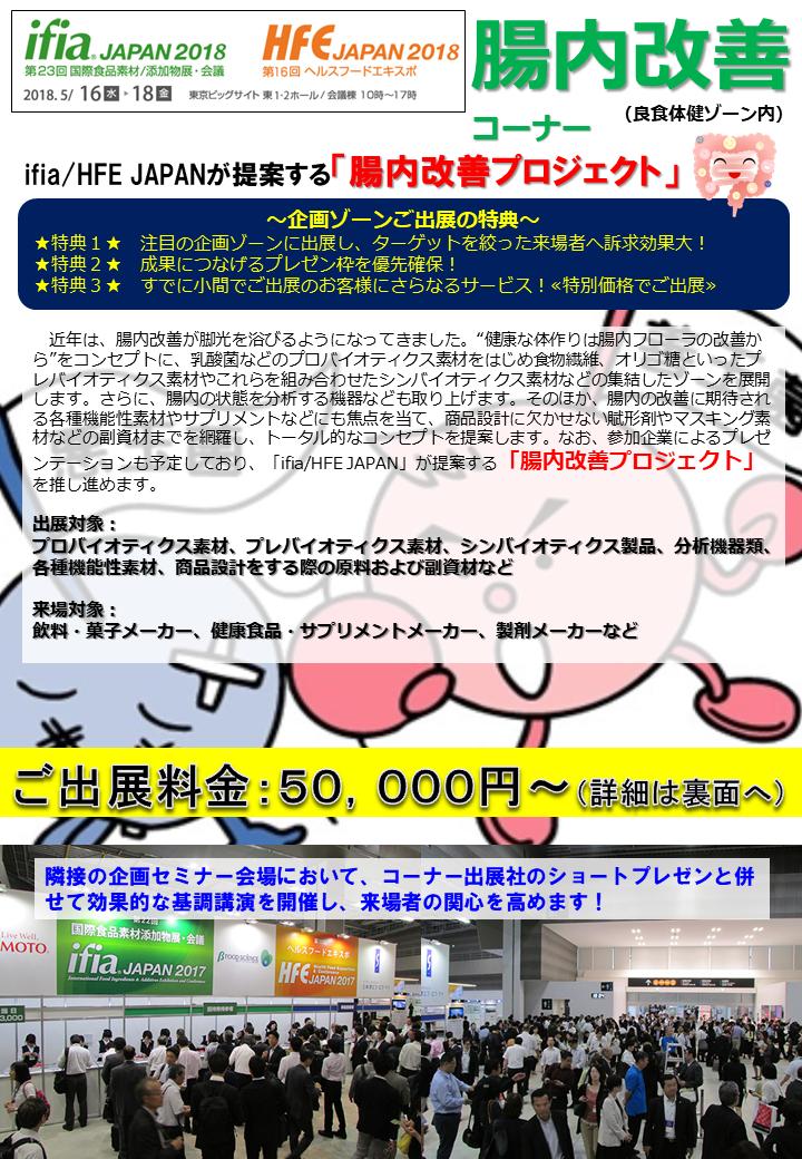 アイフィア2018_腸内改善コーナー