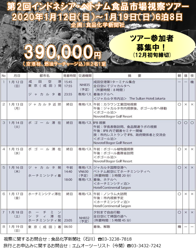 180x229_視察ツアー募集告知