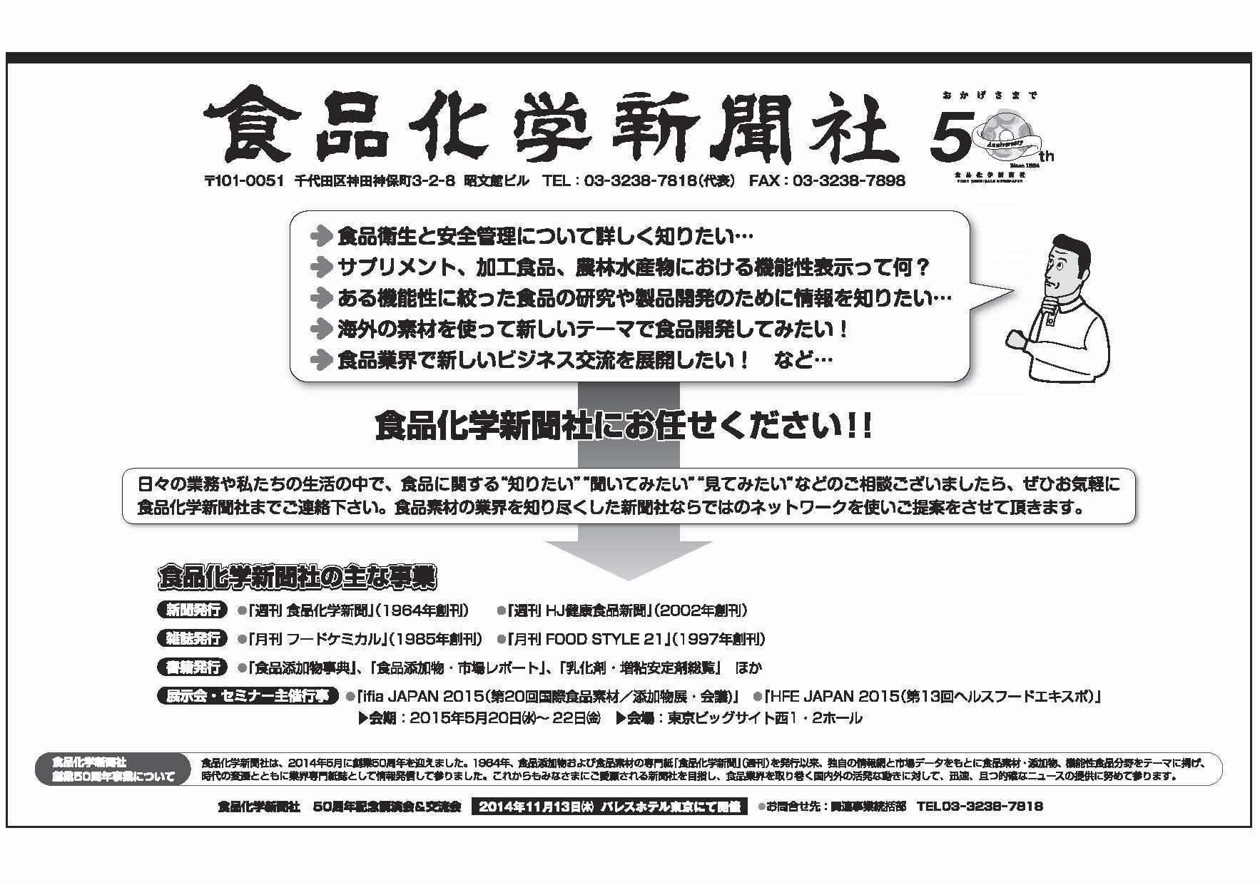 238×380(7段)_日本経済新聞用2014.6.5