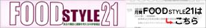 フードスタイル21