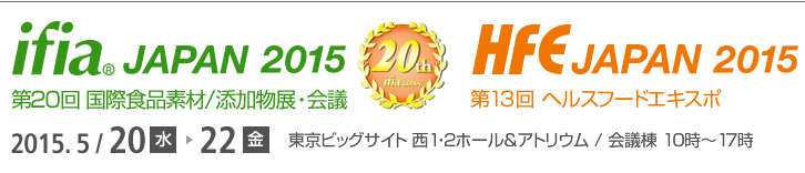 ifiaHFE2015ロゴ