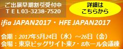 ifia JAPAN 展示会