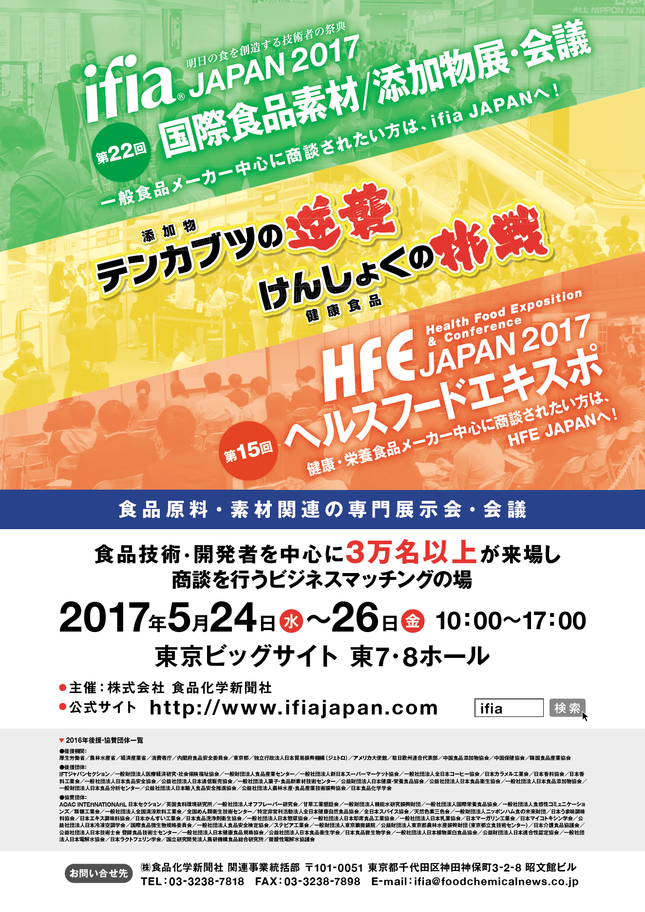 ifiahfe2017poster